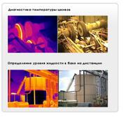 Тепловизионная диагностика холодильного оборудования,  овоще и термохра